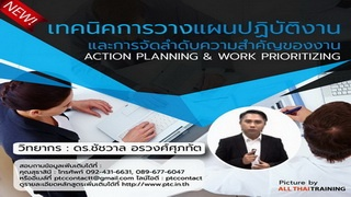 Action Planning & Work Prioritizing (เทคนิคการวางแ...