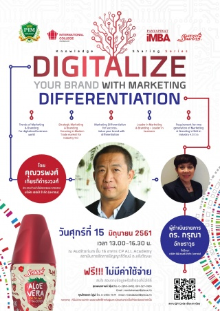 "Knowledge Sharing ในหัวข้อ ""Digitalize your Brand ..."