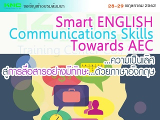 Smart ENGLISH Communications Skills Towards AEC (ค...