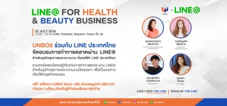 LINE@ For Health & Beauty Business