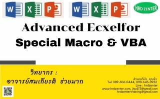 Advanced Ecxelfor Special Macro & VBA