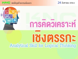 Analytical Skill for Logical Thinking (การคิดวิเคร...