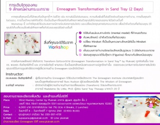 Enneagram Transformation in Sand Tray: การเติบโตขอ...