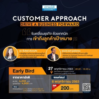 "Customer Approach : Drive a Business Forward ""ขับเ..."