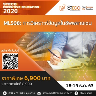 MLS08: Data Analytics in Supply Chain (การวิเคราะห...