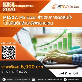 MLS07: MS Excel for Logistics and Supply Chain Dec...