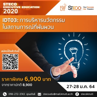 IDT03: Innovation Management in disruptive environ...