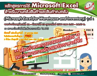 Microsoft Excel for Warehouse and Inventory หลักสู...