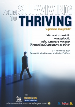 From Surviving to Thriving... อยู่รอดไม่พอ ต้องอยู...