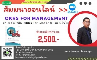OKRs for Management อบรมออนไลน์ Zoom ...