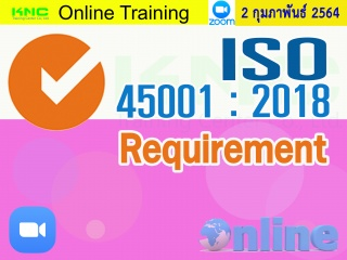 สัมมนา Online : ISO 45001:2018  Requirement...