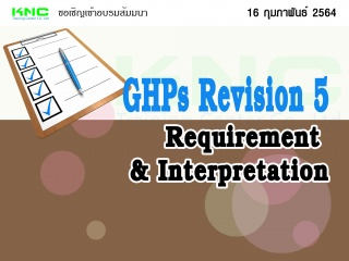 GHPs  Revision 5 Requirement & Interpretation