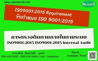 ISO9001:2015 Requirement   ข้อกำหนด ISO 9001:2015 ...