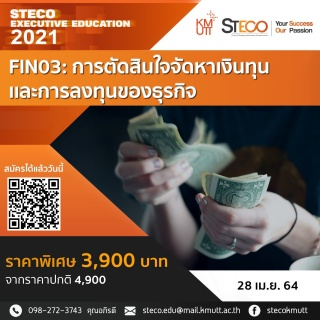 FIN03: Financial and Investment Decisions (การตัดส...