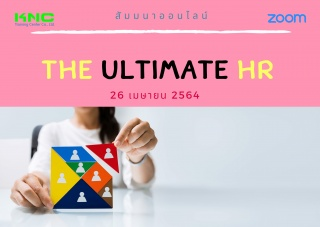 สัมมนา Online : The Ultimate HR