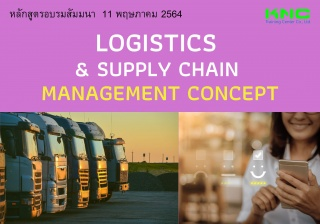 Logistics & Supply Chain Management Concept