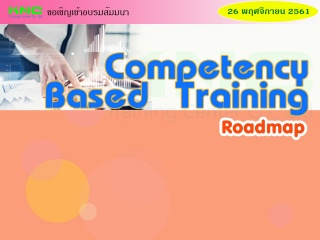 Competency Based Training Roadmap