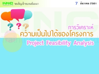 Project Feasibility Analysis : การวิเคราะห์ความเป็...