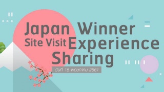 Japan Winner Site Visit Experience Sharing (FB Liv...